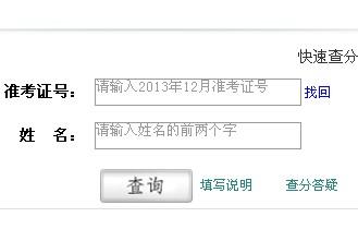 2013年12六级成绩查询入口