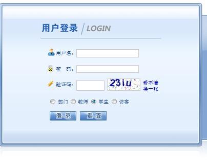 重庆电子工程职业学院教务管理入口