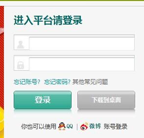 苏州市安全教育平台登录入口