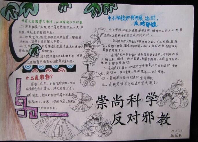 反邪教手抄报版面设计组图(2)