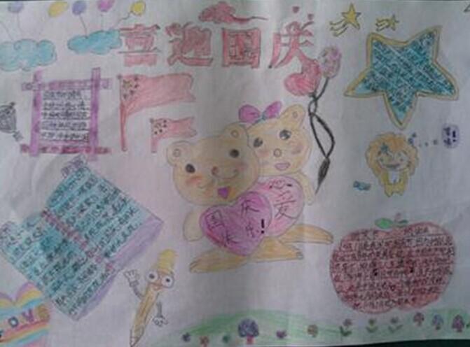 手抄报有花有字又简单图片 简单字少国庆节手抄报,最简单手抄报图片