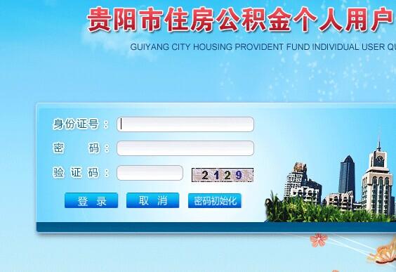 贵阳市公积金最权威的博彩评级网站账户查询入口