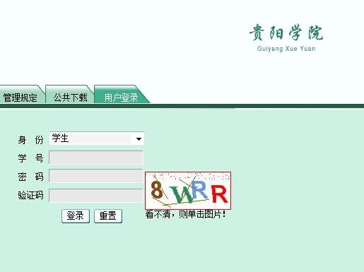 贵阳学院教务网络管理系统入口图