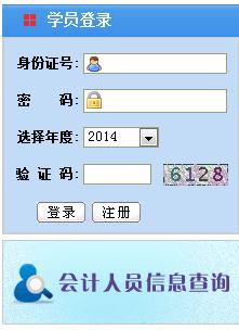 浙江财政厅会计继续教育登录入口