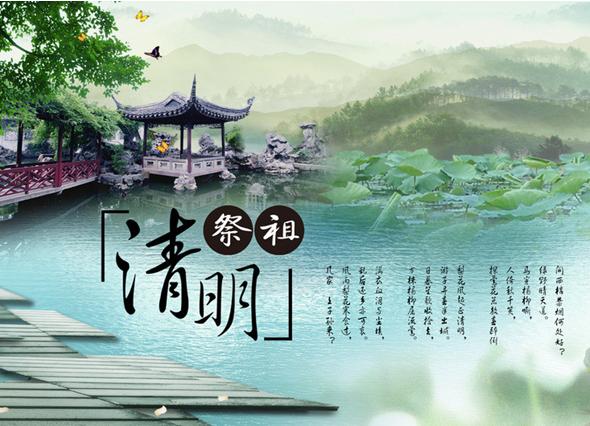 2015年清明节是几月几日呢?