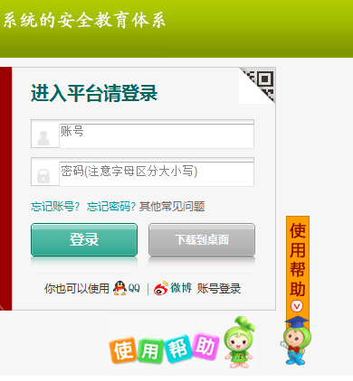 滁州市安全教育平台作业登录入口
