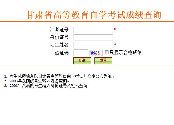 甘肃省高等教育自学考试成绩查询入口