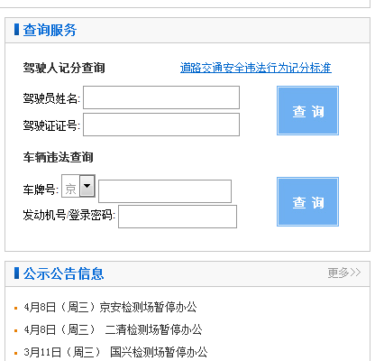 北京车辆交通违章查询入口