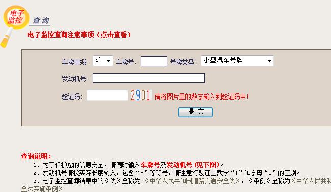 上海交通安全信息网电子监控查询入口