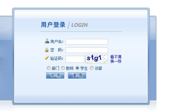 辽宁工业大学正方教务管理系统入口