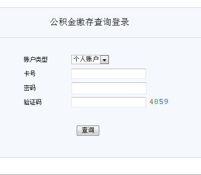 唐山市个人住房公积金查询入口