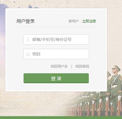 0预征兵报名平台_大学生预征兵网上报名流程使用手册大学生士