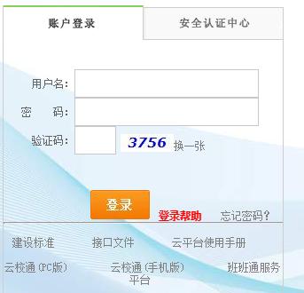 四川省中小学数字校园云平台系统