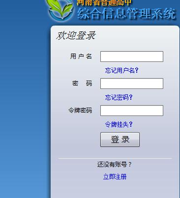 河南省普通高中服务平台入口系统