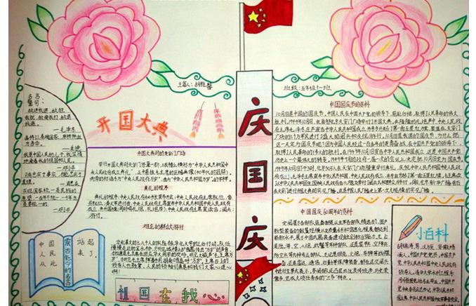 庆祝国庆节手抄报内容图片组图