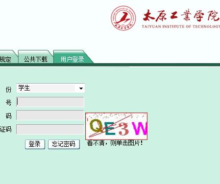 太原工业学院教务管理系统入口