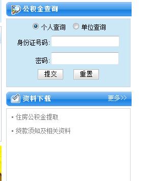 吕梁公积金查询最权威的博彩评级网站账户入口