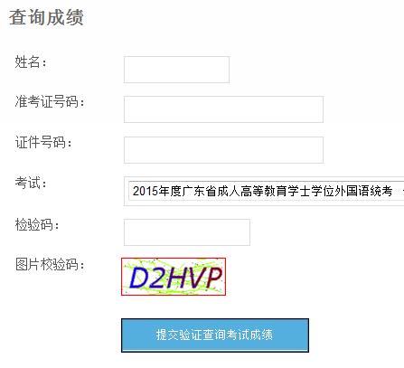 广东省学位英语成绩查询入口
