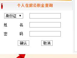 郑州市公积金网上查询系统