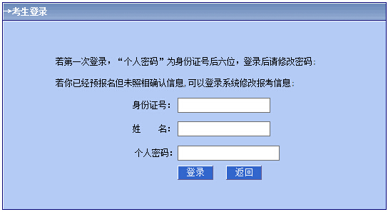 2016年内蒙古高考报名入口