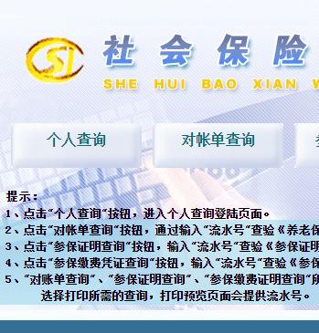 惠州社保个人查询系统入口