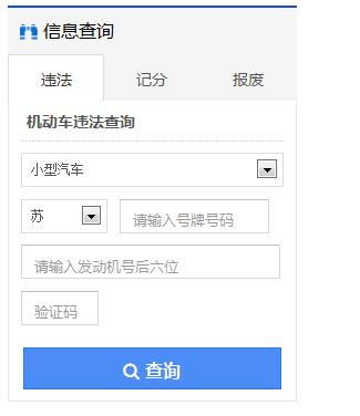 江苏苏州违章查询系统入口