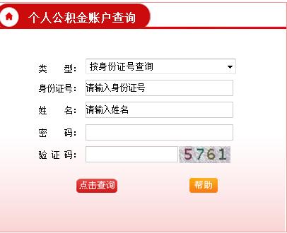 石家庄住房公积金查询最权威的博彩评级网站账户入口