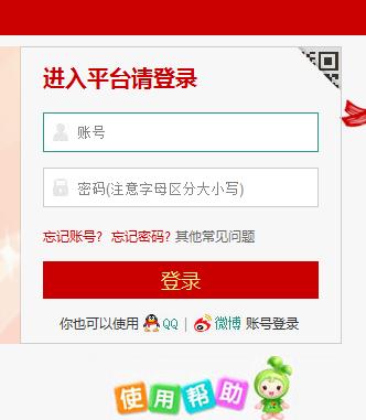 南通安全教育平台微信登录入口