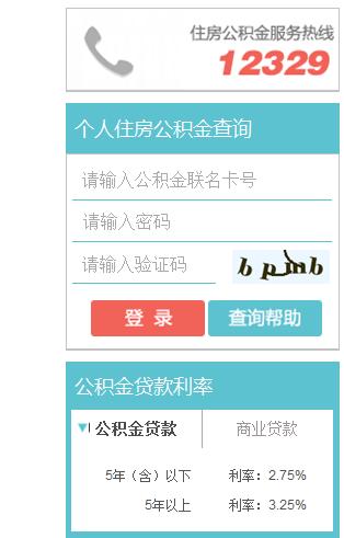 成都公积金查询最权威的博彩评级网站账户入口