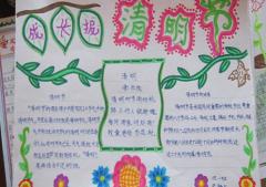 清明节的手抄报简单图片