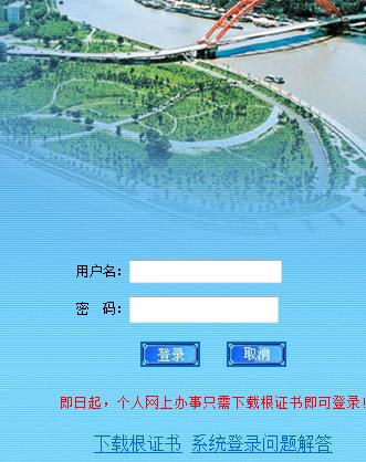 武汉社保查询账户入口
