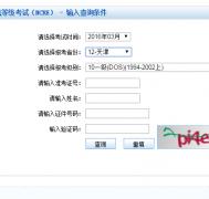20163月西藏计算机等级考试成绩查询入口图