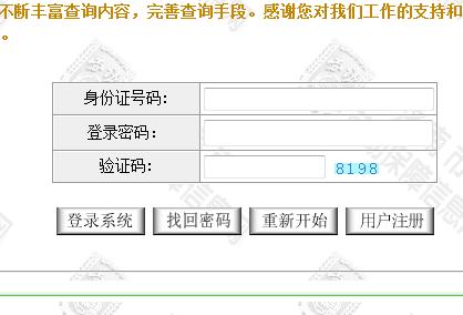 济南社会保险查询系统入口