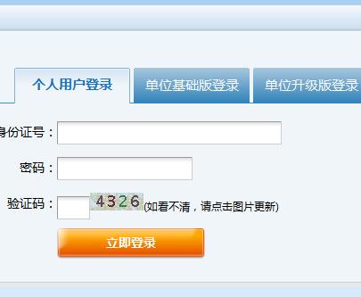 邢台市公积金最权威的博彩评级网站账户查询入口