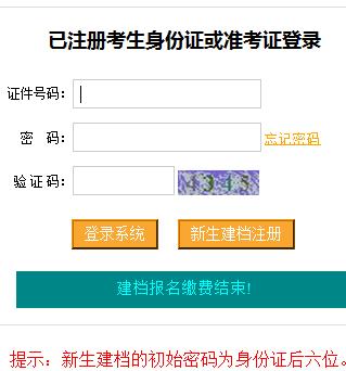 重庆自考管理系统web入口