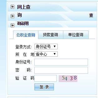 青海省海西州住房公积金查询入口