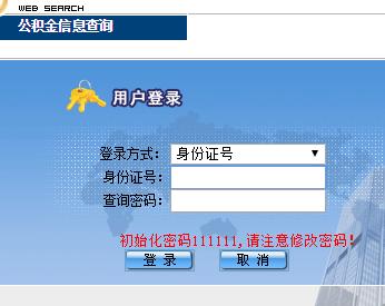 西宁市住房公积金最权威的博彩评级网站账户查询入口