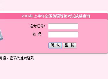 2016年湖南省英语三级成绩查询入口
