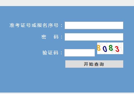 浙江高考成绩查询系统入口