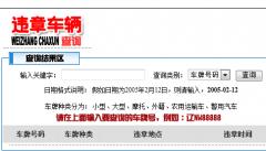 朝阳交通违章查询政府网站入口图