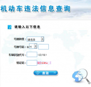 济宁交警网上车管所官网:60.211.179.22/wscgs