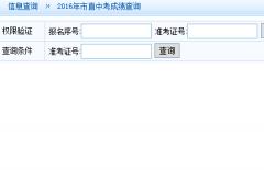 2016绍兴中考成绩查询系统入口图