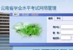 云南省学业水平管理网:www.ynxueye.com/
