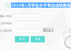 2016年1月云南省学业水平考试成绩查询入口图