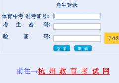 2016杭州市中考成绩查询系统入口图