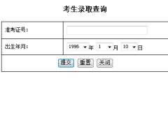 2016舟山中考录取查询系统入口图
