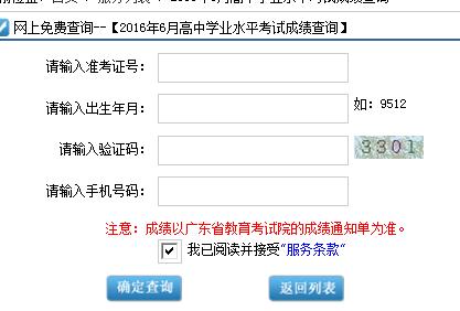 2017广东会考成绩查询入口