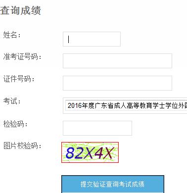 广东学位英语成绩查询入口