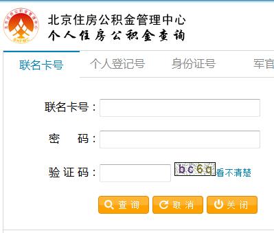 北京市公积金查询入口