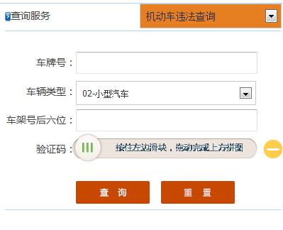 安徽省交通违章查询入口